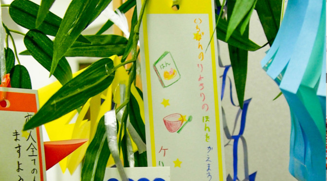 Tanabata matsuri