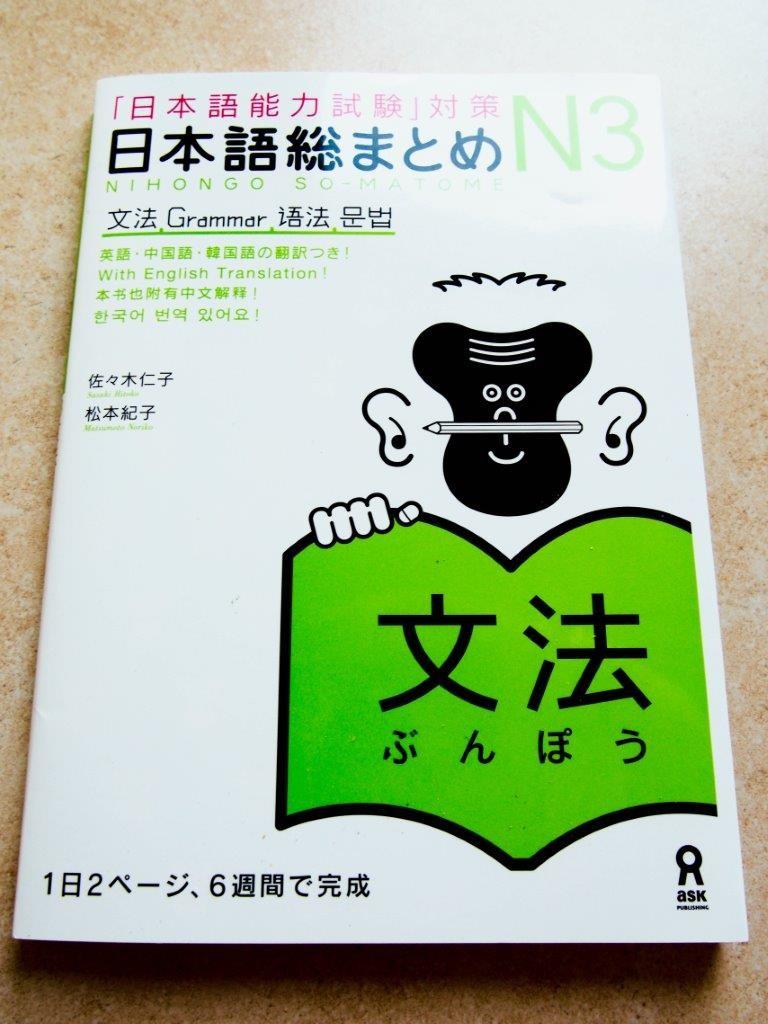 Japanese study books: grammar