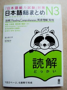 Japanese study books: Reading