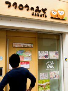 Uilen café Hakata