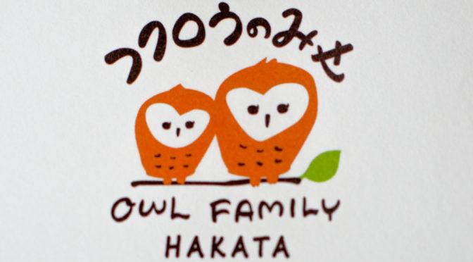Owl cafe Hakata