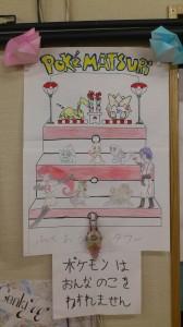 Himamatsuri-poster