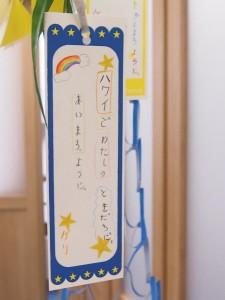 Hanabata-Genki